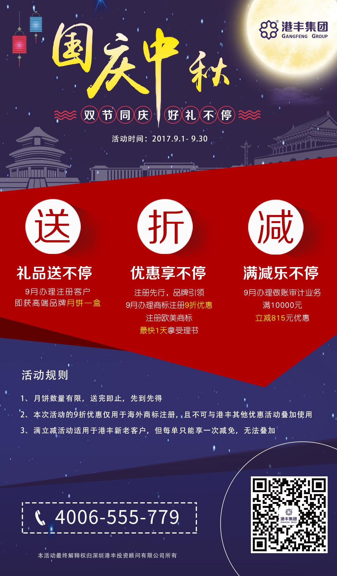 中秋国庆长图2.jpg
